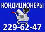 Продажа кондиционеров. Установка. Сервис.