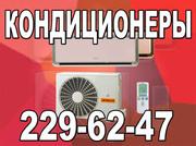 Установка кондиционеров в Киеве