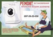 Куплю стиральную машину автомат на запчасти
