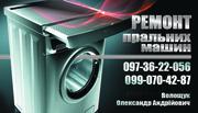 Куплю стиральную машину автомат на запчастини . Телефон: 097-36-22-056