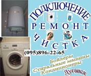 Диагностика,  ремонт стиральных машин,  бойлеров,  кондиционеров.