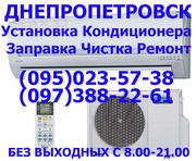 Установка,  Заправка,  Ремонт кондиционера (095)023-57-38, (097)388-22-61