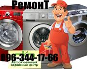 Ремонт стиральных машин в ХМЕЛЬНИЦКОМ.