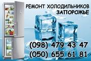 Срочный Ремонт холодильников в Запорожье Вирпул,  Самсунг,  LG,  Ардо