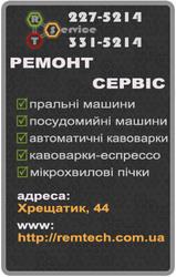 Ремонт бытовой техники Phillips,  LG,  Samsung и др. в Киеве